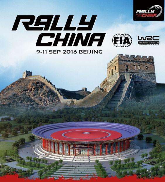 Rallye-de-Chine-2016